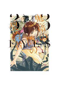 3×3(サザン)EYES鬼籍の闇の契約者 4