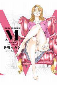 M-えむ- 背徳淑女哀歓浪漫撰集
