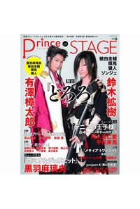 Prince of STAGE   6