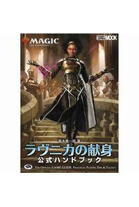 マジック:ザ・ギャザリングラヴニカの献身公式ハンドブック THE OFFICIAL GAME GUIDE PRACTICAL PLAYING TIPS & TACTICS