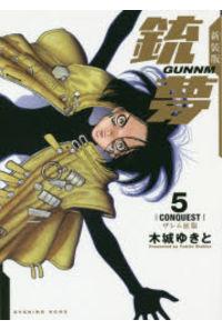 新装版銃夢(ガンム) 5