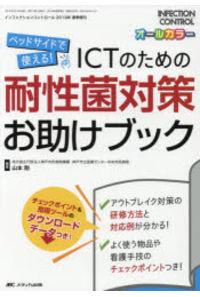 ICTのための耐性菌対策お助けブック ベッドサイドで使える! オールカラー