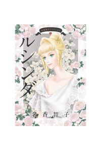 名香智子コレクション 10
