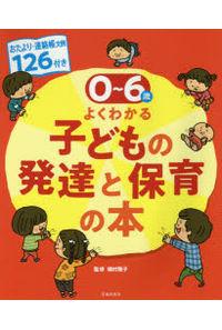 0~6歳よくわかる子どもの発達と保育の本 おたより・連絡帳文例126付き