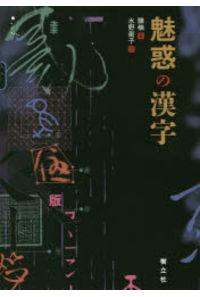 魅惑の漢字