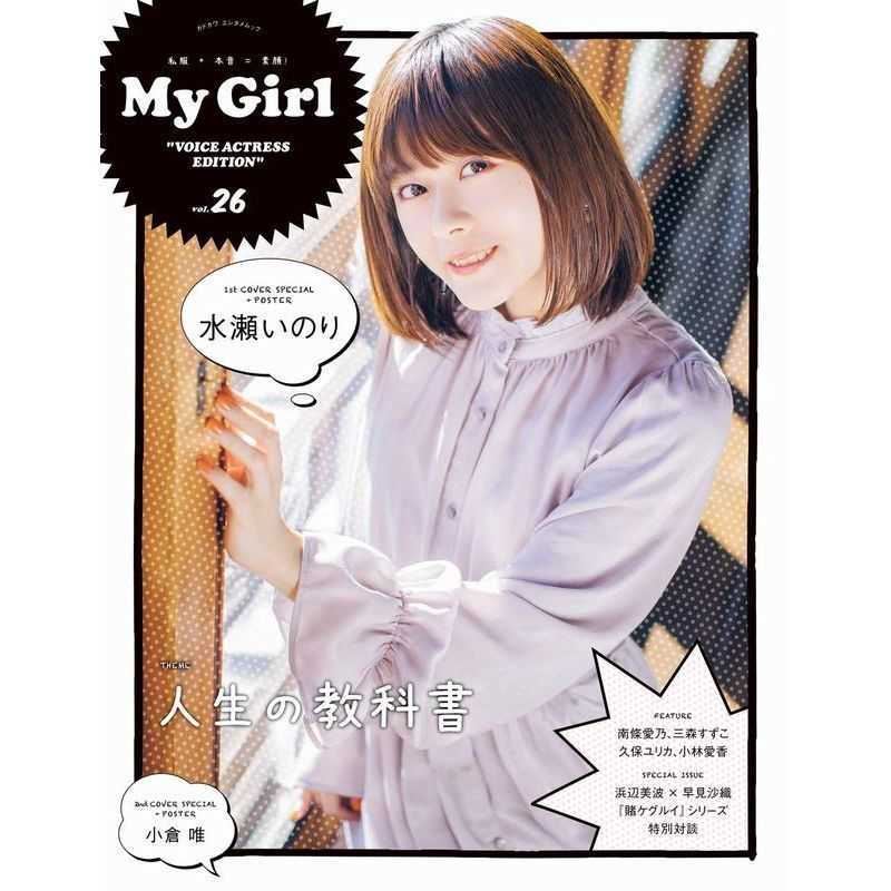 My Girl vol.26