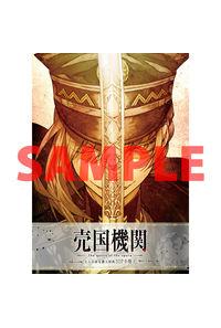 【有償特典】とらのあな限定 カルロ・ゼン先生書き下ろし32P小説小冊子(売国機関 1)