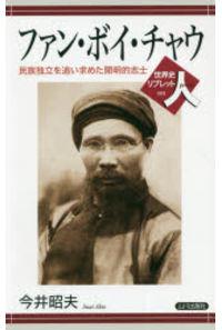 ファン・ボイ・チャウ 民族独立を追い求めた開明的志士