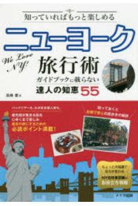 知っていればもっと楽しめるニューヨーク旅行術 ガイドブックに載らない達人の知恵55