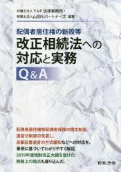 配偶者居住権の新設等改正相続法への対応と実務Q&A