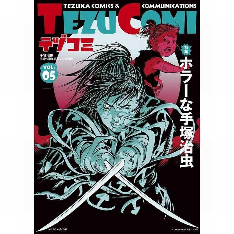 テヅコミ 手塚治虫生誕90周年記念マンガ書籍 VOL.05