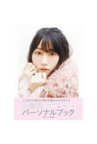 yui-itsu 小倉唯パーソナルブック