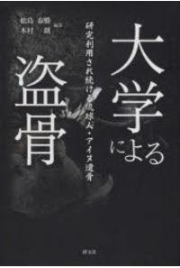 大学による盗骨 研究利用され続ける琉球人・アイヌ遺骨