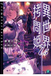 異世界拷問姫 7.5