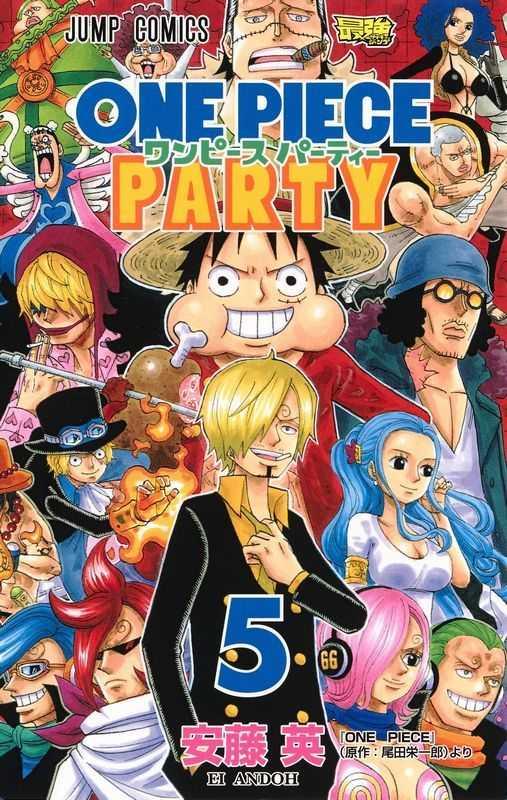 ワンピースパーティー 5