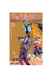 ジョジョリオン ジョジョの奇妙な冒険 Part8 volume20