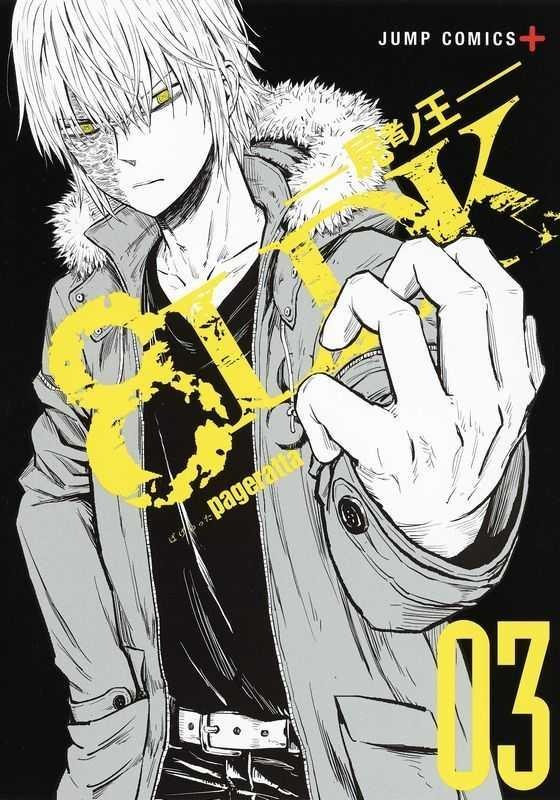 8LDK-屍者ノ王- 03