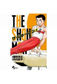 THE SHOWMAN 3