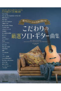 こだわりの厳選ソロ・ギター曲集 様々なジャンルの名曲が弾ける!