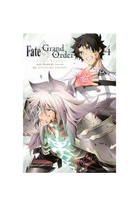 Fate/Grand Order-turas realta- 4