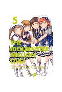 アイドルマスターミリオンライブ!Blooming Clover 5 オリジナルCD付き限定版