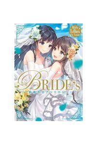 BRIDE'S 新婚百合アンソロジー