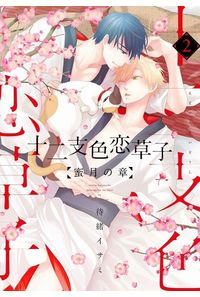 十二支色恋草子 蜜月の章   2