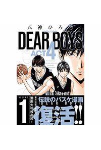 DEAR BOYS ACT 4 VOLUME1
