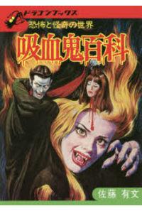 吸血鬼百科 恐怖と怪奇の世界 復刻版