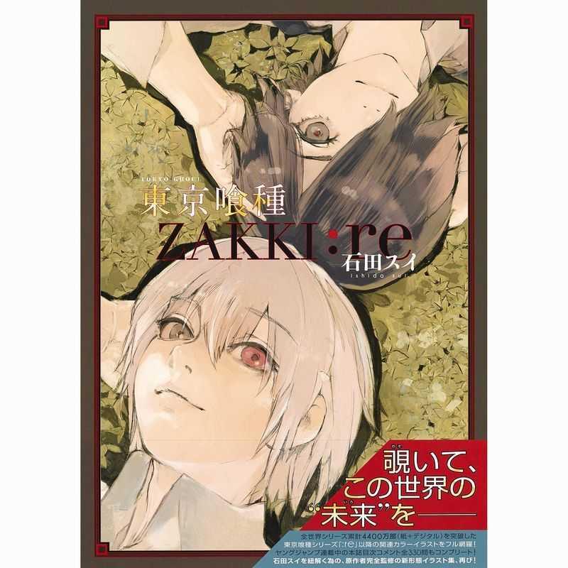 東京喰種(トーキョーグール)〈ZAKKI:re〉
