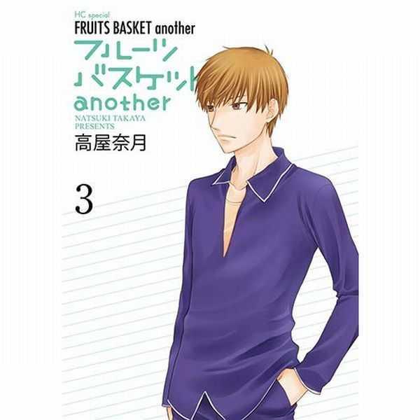 フルーツバスケットanother 3