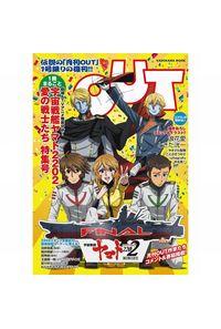 OUT 宇宙戦艦ヤマト2202愛の戦士たち特集号 伝説のアニメ誌「OUT」が1号限りの復刊!
