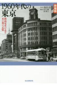 1960年代の東京 路面電車が走る水の都の記憶 新装版