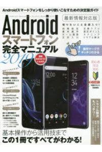 Androidスマートフォン完全マニュアル 2019