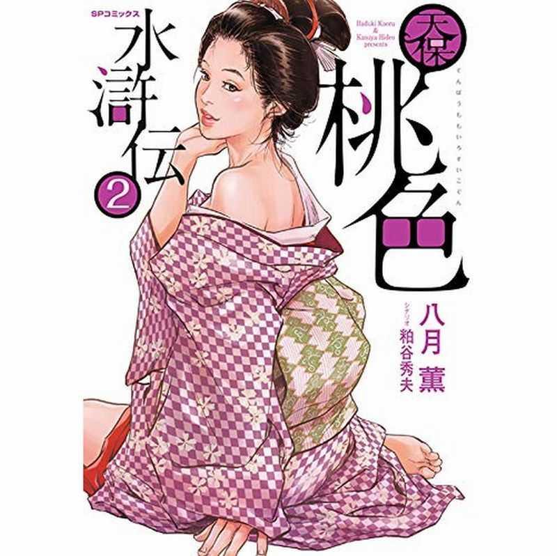 天保桃色水滸伝   2