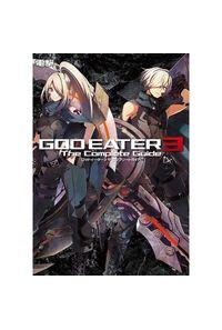 ゴッドイーター3ザ・コンプリートガイド PS4 PC