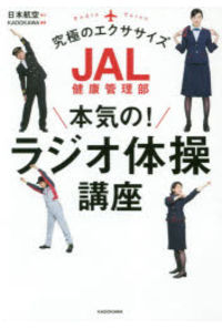 JAL健康管理部本気の!ラジオ体操講座