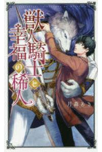 獣人騎士と幸福の稀人