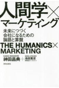 人間学×マーケティング 未来につづく会社になるための論語と算盤