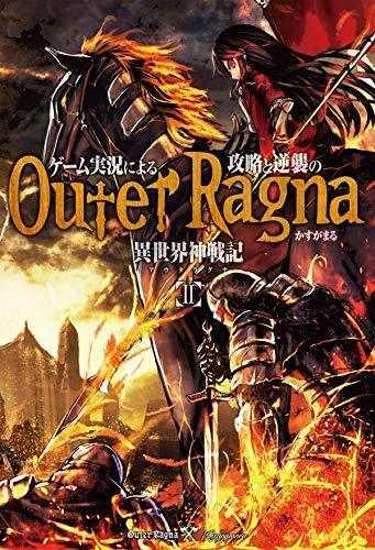 ゲーム実況による攻略と逆襲の異世界神戦記(アウタラグナ) 2