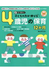 子どもの力が伸びる4歳児の保育12か月