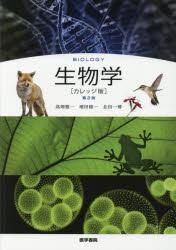 生物学 カレッジ版