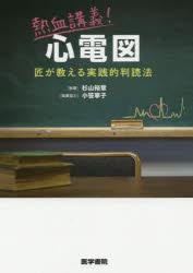 熱血講義!心電図 匠が教える実践的判読法