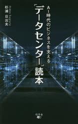 AI時代のビジネスを支える「データセンター」読本