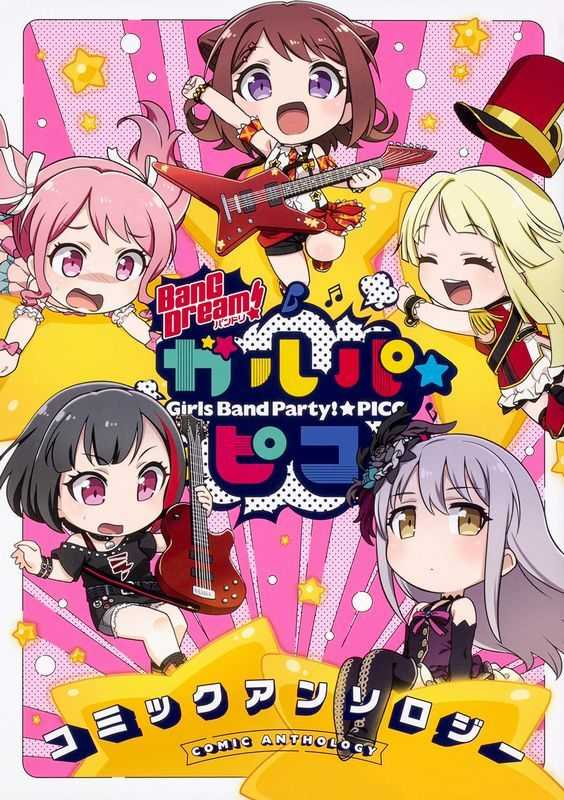 BanG Dream(バンドリ)!ガルパ☆ピココミックアンソロジー