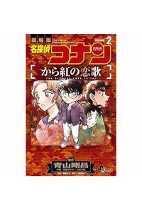 名探偵コナンから紅の恋歌(ラブレター) 劇場版 VOLUME2