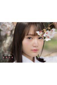 尾崎由香オフィシャルスクールカレンダー