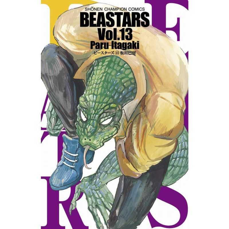 BEASTARS Vol.13