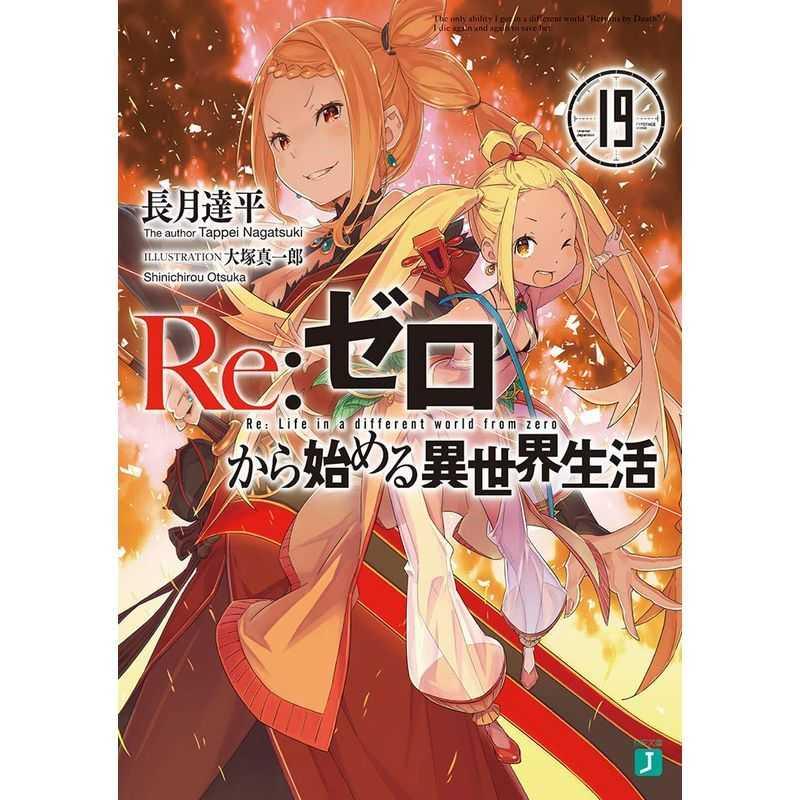 Re:ゼロから始める異世界生活 19