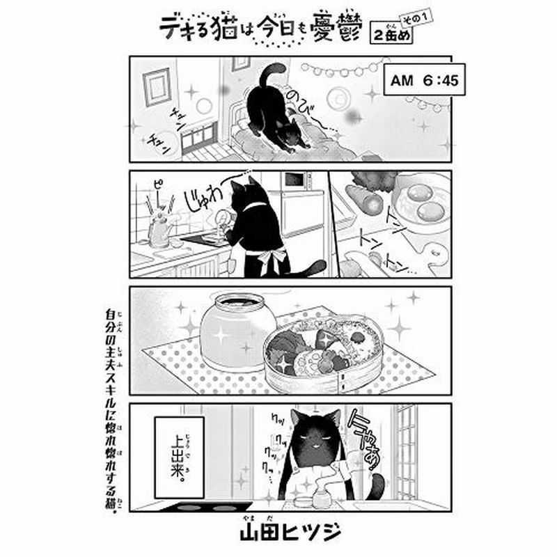 デキる猫は今日も憂鬱 1